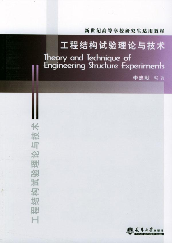 天津大学结构大赛模型