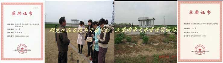 淮北尺度_郝振纯——水文水资源专家